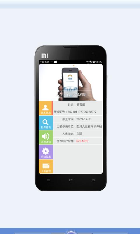 天津社保通手机客户端 v1.0.4 安卓版_天津社保查询app2