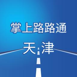 掌上路路通天津官方