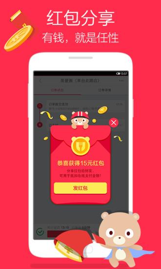 百度外卖网上订餐手机版 v5.2.6 安卓版 1