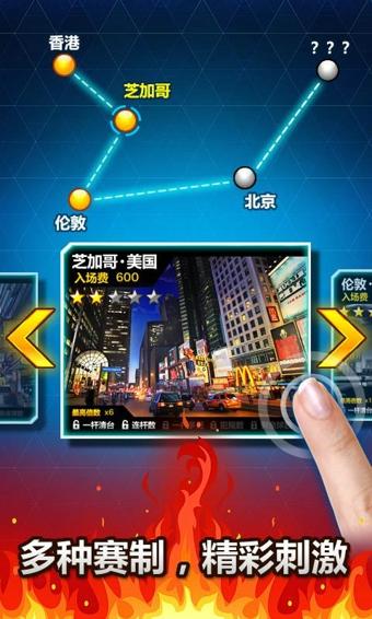 台球帝国手游 v5.4801 安卓版 1