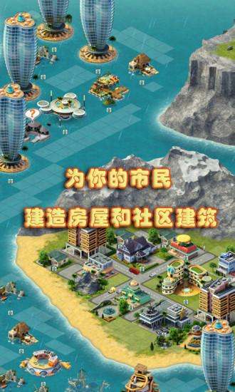 城市岛屿3模拟城市(CityIsland3) v1.8.13 安卓版 2