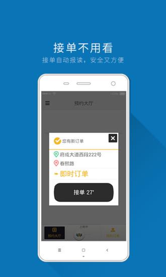 飞嘀打车司机版iphone版 v2.1.1 苹果版 0