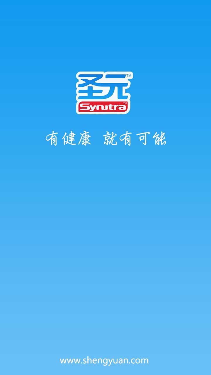圣元掌中宝app v1.3.1.0 安卓版1