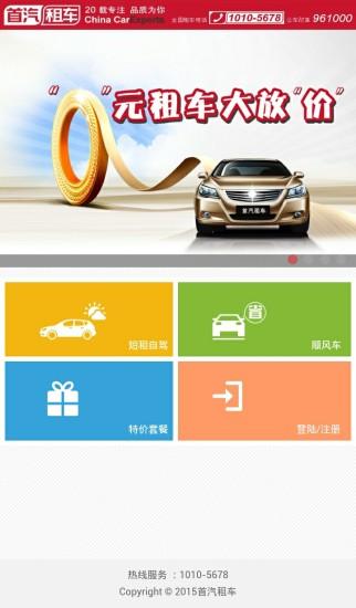 首汽约车客户端 v6.3.16 安卓版 3