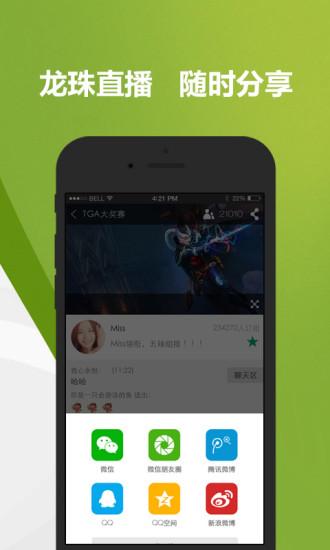 龙珠直播平台ipad版 v3.7.0 苹果越狱版 0