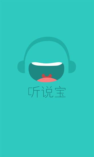 听说宝北京版 v1.21 安卓版1