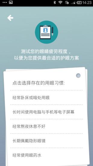 爱眼宝精简版 v1.1.0 安卓最新版 0