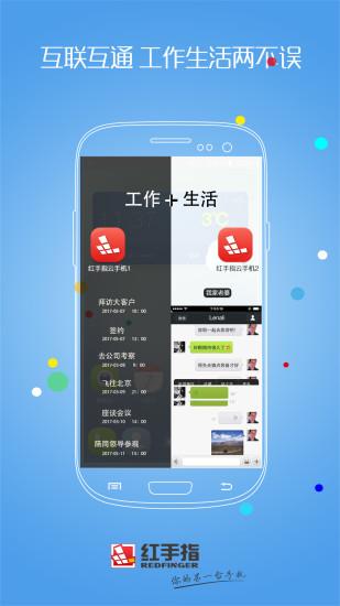 红手指手游挂机平台苹果版 v1.3.8 iphone免费版 1