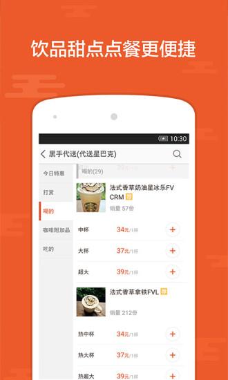口碑外卖手机客户端 v7.1.95.270 安卓版2