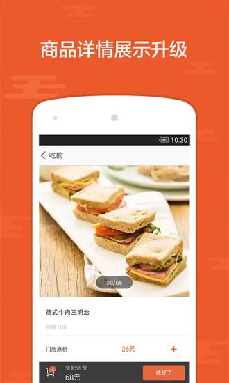口碑外卖手机客户端 v7.2.24.78 安卓版3