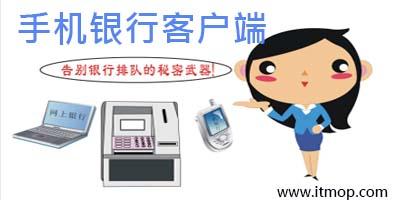 手机银行客户端