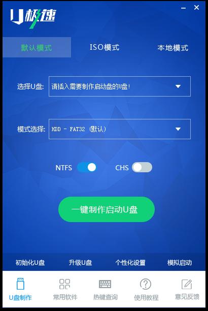 U极速u盘启动盘制作工具 v5.2.4.0 官方装机版 0