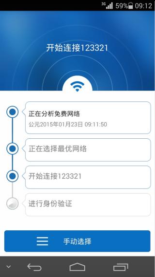 超级WIFI万能钥匙破解王 v1.1.1 安卓版1