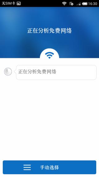 超级WIFI万能钥匙破解王 v1.1.1 安卓版2