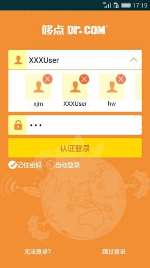 哆点苹果客户端 v2.6.1 iPhone手机版 3