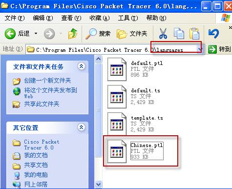 思科模拟器6.0中文版