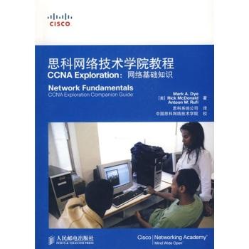思科网络技术学院CCNA中文教程 (第一、二学期) 0