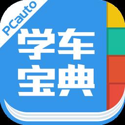 学车宝典app