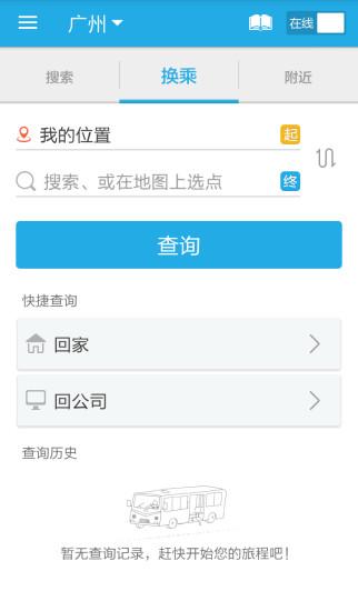 8684公交iPhone版 v7.7 苹果版 0
