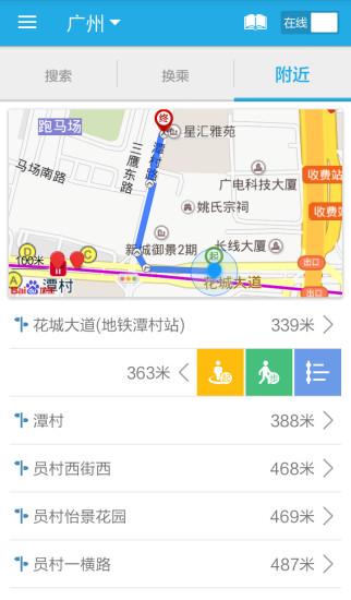 8684公交iPhone版 v7.7 苹果版 3