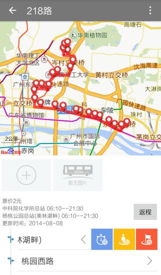 8684公交iPhone版 v7.7 苹果版 1