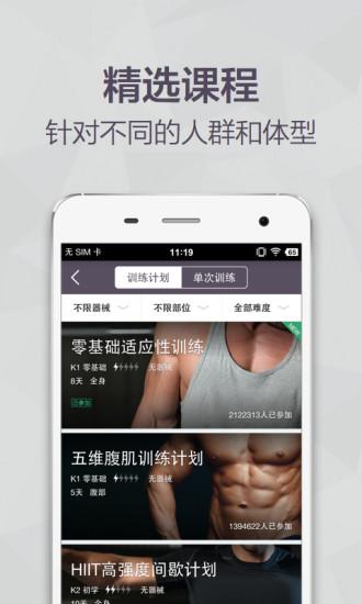 keep app最新版 v6.11.1 官方安卓版 0