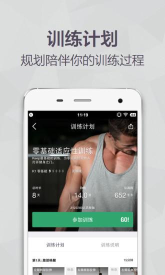 keep app最新版 v6.11.1 官方安卓版 1