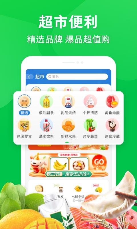 京�|到家iPhone版