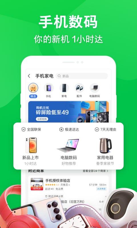 京�|到家ios手�C客�舳� v8.6.5 iphone版 1