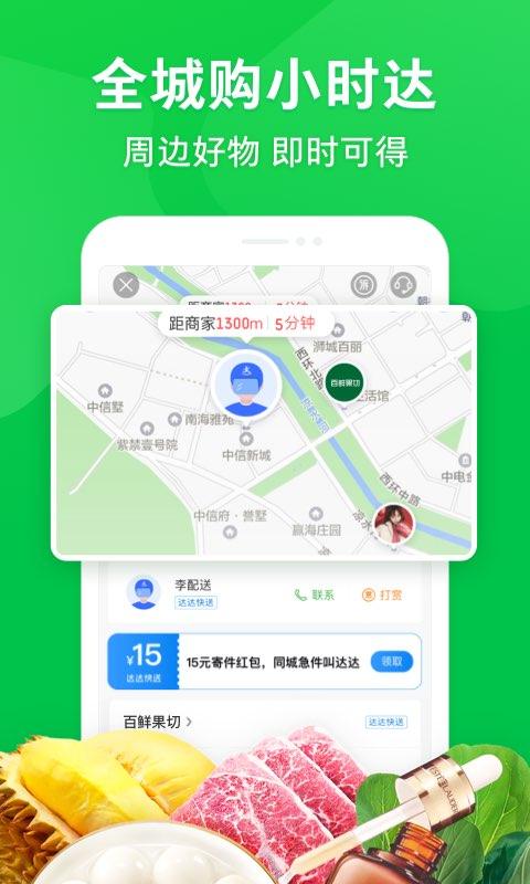 京�|到家ios手�C客�舳� v8.6.5 iphone版 0