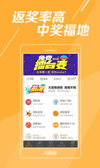 彩88彩票app v1.0.0 官方安卓版 3