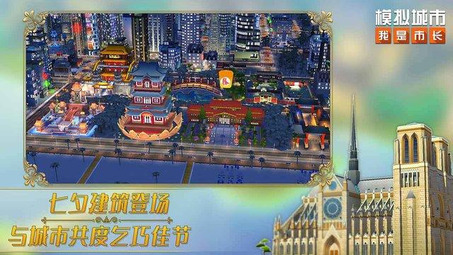 模拟城市我是市长破解版2019 v1.2.29 安卓内购修改版 0