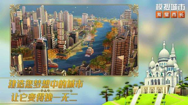 模拟城市我是市长破解版2019 v1.2.29 安卓内购修改版 1