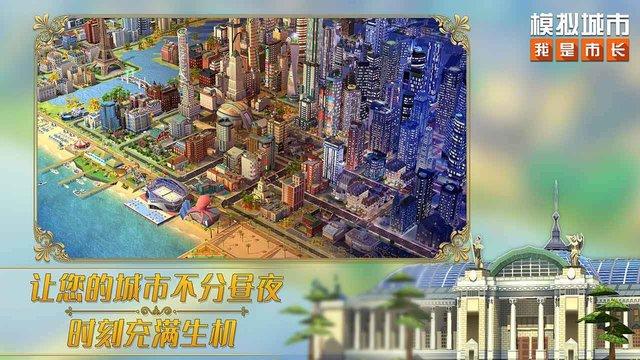 模拟城市我是市长破解版2019 v1.2.29 安卓内购修改版 3