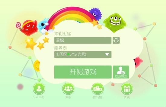 qq版球球大作战(Battle of Balls) v10.3.0 安卓应用宝版 2