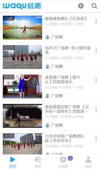 小苹果广场舞视频大全 v3.4.6 安卓版 1