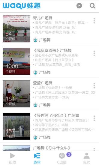 小苹果广场舞视频大全 v3.4.6 安卓版 3