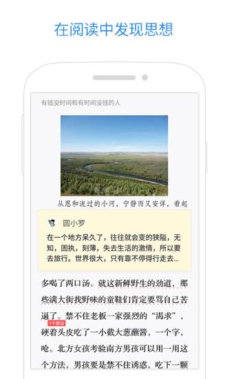 微信读书手机客户端 v4.0.0 官网安卓版 0