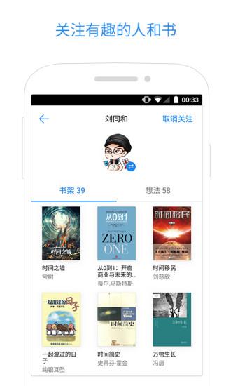 微信读书苹果电脑客户端 v1.5.2 for mac龙8国际娱乐long8.cc 0