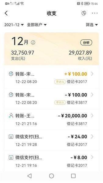 农行手机银行app