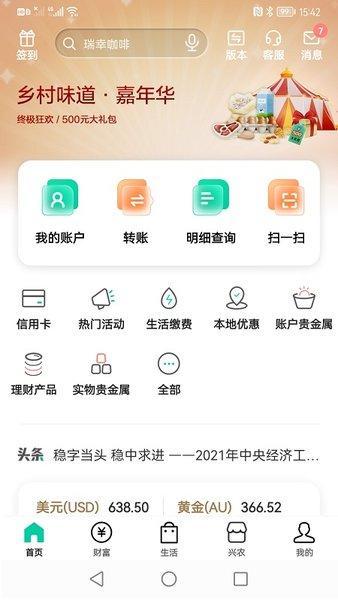 中国农业银行手机银行 v5.0.1 安卓版0