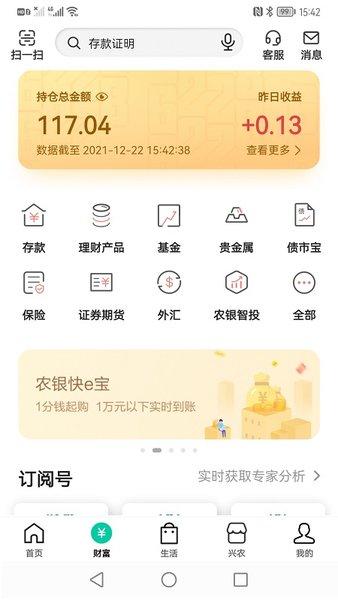 中国农业银行手机银行 v5.0.1 安卓版1