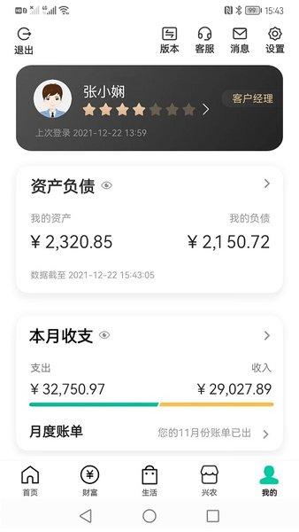 中国农业银行手机银行 v5.0.1 安卓版2