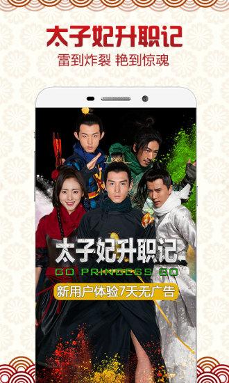 乐视视频iphone版 v9.14 官方苹果版 1