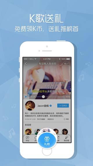 酷狗音��iPhone版 v9.4.3 官方�O果手�C版 0