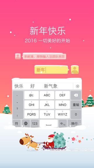 搜狗输入法IPhone版 v5.0.1 苹果手机版 0