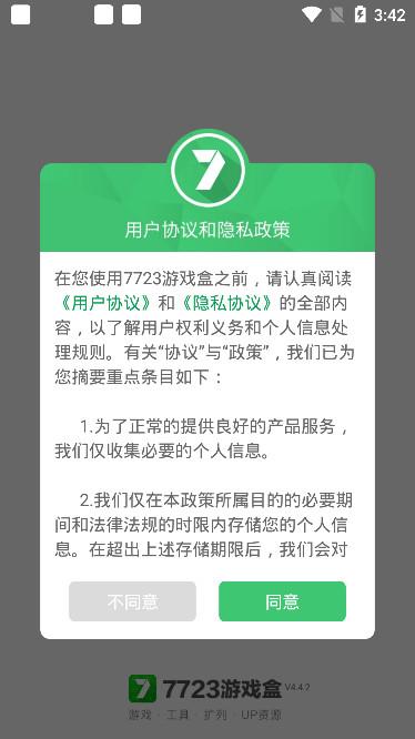 7723游�蚝凶犹O果版本 v1.0 iphone版 2