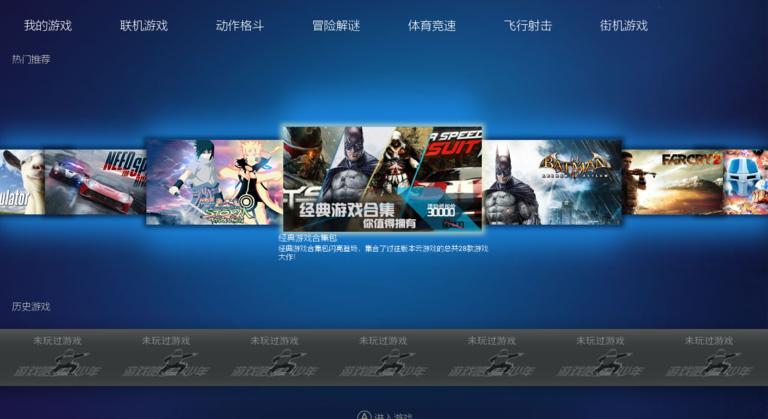 格来云游戏苹果版 v2.2.1 iphone手机内测版 2