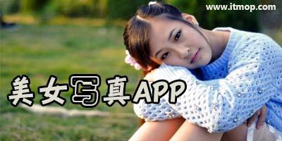 美女写真app