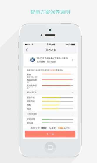 乐车邦手机客户端 v5.6.0 安卓版 0